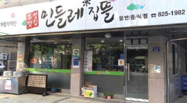 유성맛집_민들레집뜰1.png